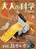 大人の科学マガジン Vol.20(手回し鳥オルガン)