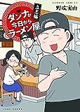 ダンナが今日からラーメン屋 立志編 (バンブーコミックス)