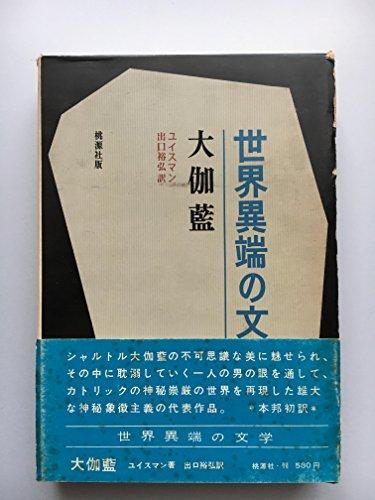 大伽藍 (1966年) (世界異端の文学〈1〉)