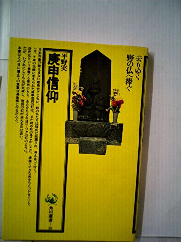 庚申信仰 (1969年) (角川選書)