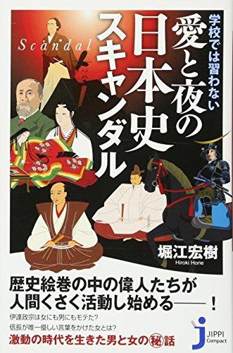 学校では習わない 愛と夜の日本史スキャンダル (じっぴコンパクト新書)の詳細を見る