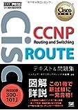 シスコ技術者認定教科書 CCNP Routing and Switching ROUTE テキスト&問題集[対応試験]300-101J