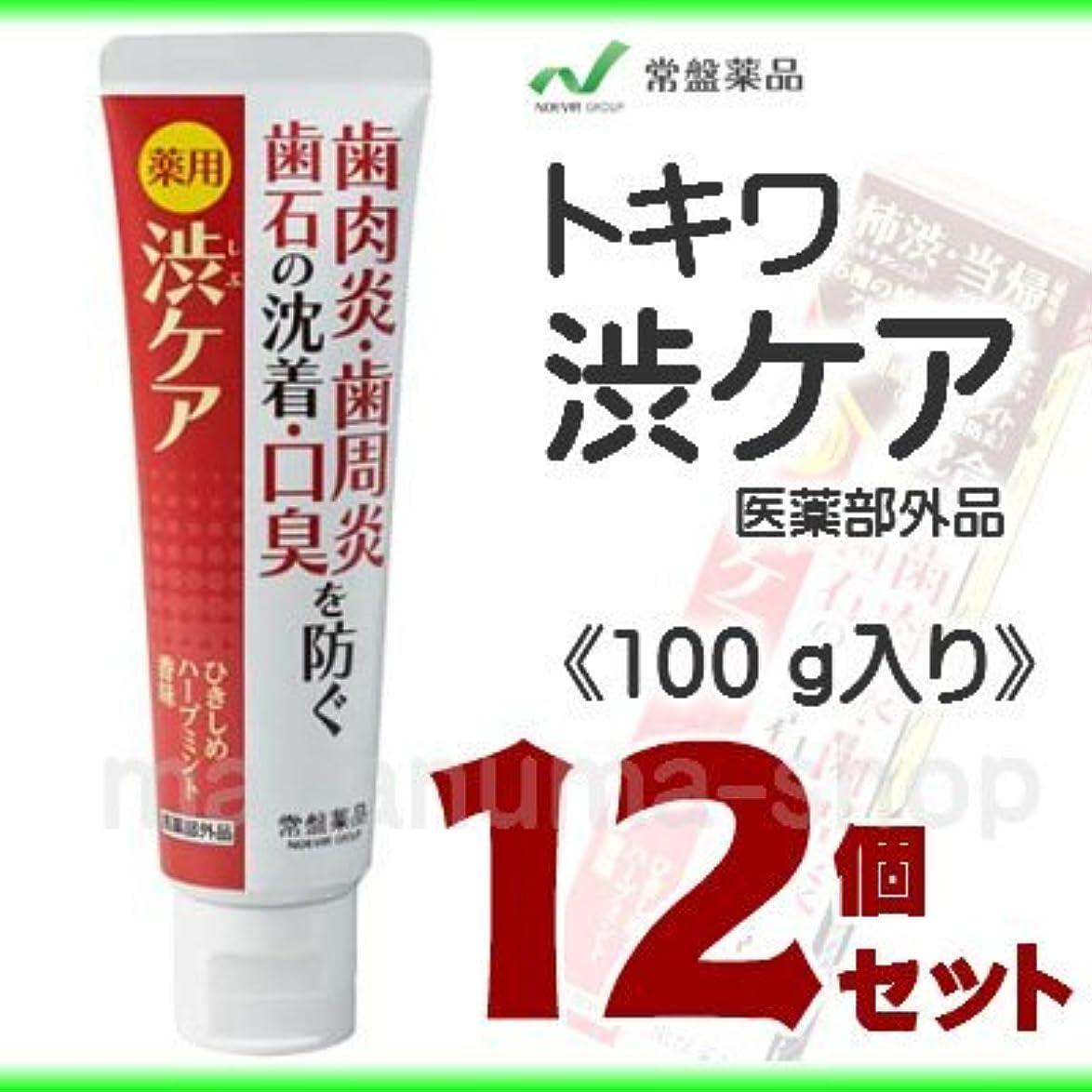 基本的な補体後トキワ 薬用渋ケア (100g) 12個セット