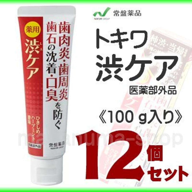 カップ不純忙しいトキワ 薬用渋ケア (100g) 12個セット