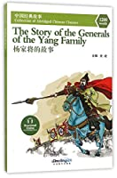 The Story of the Generals of the Yang Family (Abridged Chinese Classic Series)