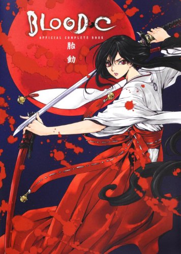 BLOOD‐C OFFICIAL COMPLETE BOOK 胎動の詳細を見る