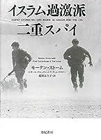 イスラム過激派二重スパイ (亜紀書房翻訳ノンフィクション・シリーズ II-8)