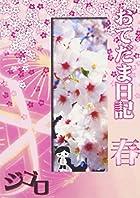 おてだま日記 春 [DVD](在庫あり。)
