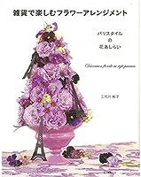 雑貨で楽しむフラワーアレンジメント―パリスタイルの花あしらい
