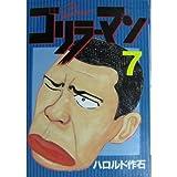 ゴリラーマン 7 (ヤンマガKCスペシャル)