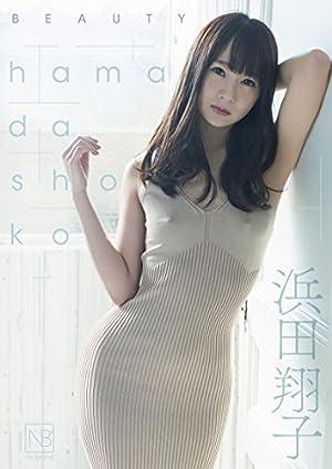 浜田翔子 / beauty [DVD]