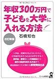年収300万円で子どもを大学に入れる方法 改訂新版 (YELL books)