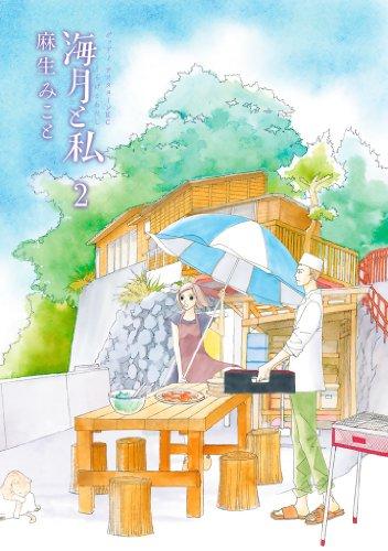 海月と私(2) (アフタヌーンコミックス)の詳細を見る