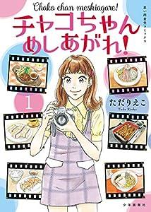 チャコちゃん めしあがれ!(1) (思い出食堂コミックス)