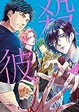 殺彼―サツカレ― 2巻 (バンチコミックス)