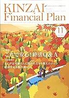KINZAI Financial Plan 393(2017.11月号) 特集:これで安心!終活Q&A