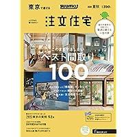 SUUMO注文住宅 東京で建てる 2018年夏秋号