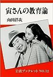 寅さんの教育論 (岩波ブックレット NO. 12)