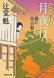 月夜行 風の市兵衛 (祥伝社文庫)