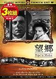 名作映画3枚組み ジャン・ギャバン(望郷・大いなる幻影・霧の波止場) FRTS-016 [DVD]