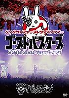 2016.3.20 「ゴーストバスターズ」@中野サンプラザ [DVD]()