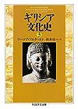 ギリシア文化史3 (ちくま学芸文庫)