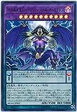 遊戯王 MG05-JP002 《DDD超死偉王パープリッシュ・ヘル・アーマゲドン》Ultra