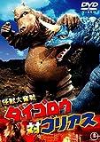 怪獣大奮戦 ダイゴロウ対ゴリアス〈東宝DVD名作セレクション〉[DVD]