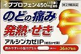 【指定第2類医薬品】アルシンカゼIP 36カプセル ※セルフメディケーション税制対象商品