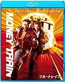 マネートレイン[Blu-ray/ブルーレイ]
