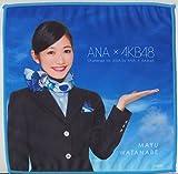 渡辺麻友 Challenge for ASIA by ANA×AKB48 プレミアム 推しタオル [機内販売限定商品]