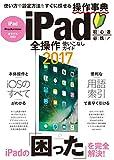 iPad全操作使いこなしガイド2017