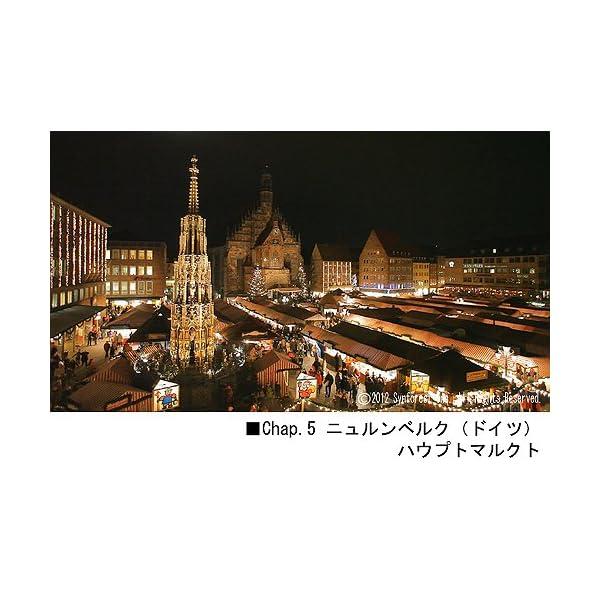 シンフォレストBlu-ray クリスマス・シ...の紹介画像11