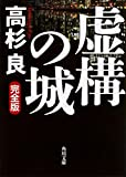 虚構の城 完全版 (角川文庫)