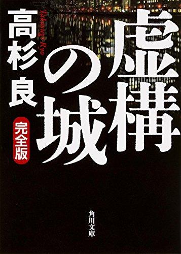 虚構の城 完全版 (角川文庫)の詳細を見る