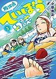 放課後ていぼう日誌(3): ヤングチャンピオン烈コミックス