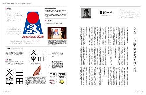 デザインノート No.77: 最新デザインの表現と思考のプロセスを追う (SEIBUNDO Mook)