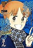 邦画プレゼン女子高生 邦キチ! 映子さん コミック 1-2巻セット