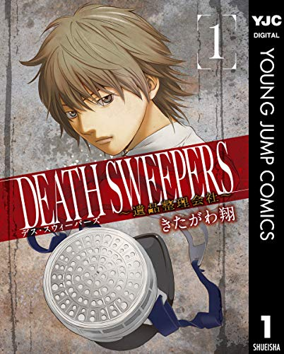 DEATH SWEEPERS ~遺品整理会社~/Amazon