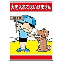 837-08 公共イラスト標識 犬を入れてはいけません