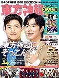 K-POP BEST IDOL 2020年2月号 (雑誌) 画像