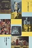 コレクション・モダン都市文化 第86巻 美術館と画廊