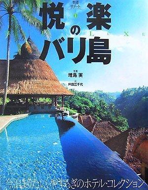 悦楽のバリ島—今泊まりたい、やすらぎのホテル・コレクション (楽園リゾート)