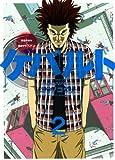ゲバルト 2―青色テロル×青春グラフィティ!! (ヤングキングコミックス)