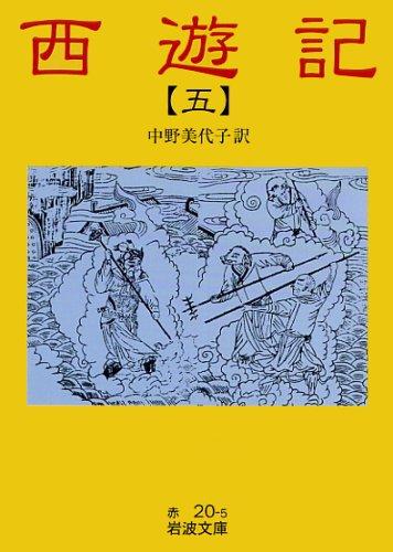 西遊記〈5〉 (岩波文庫)の詳細を見る