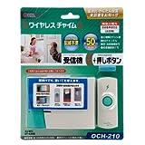 OHM ワイヤレスチャイム受信機&押しボタン OCH-210