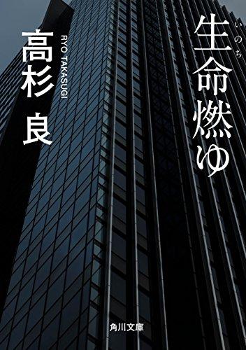 生命燃ゆ (角川文庫) | 高杉 良 ...