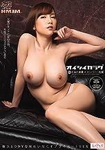 オイシイカラダ すみれ美香×カンパニー松尾 アリスJAPAN [DVD]