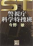 ST 警視庁科学特捜班 エピソード1<新装版> (講談社文庫)
