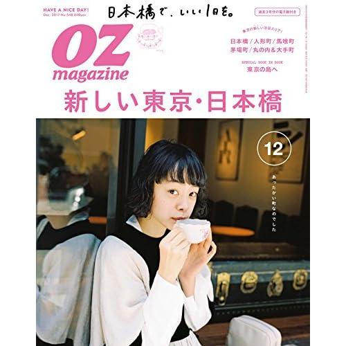 OZmagazine Petit 2017年12月号 No.33 (オズマガジンプチ)